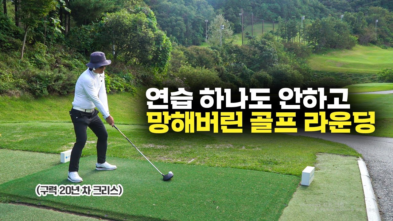 연습 한번 없이... 오랜만에 골프 라운딩 다녀왔습니다