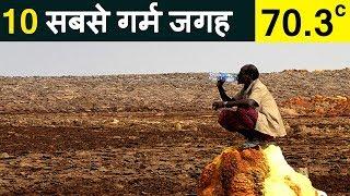 Top 10 Highest Recorded Temperatures 2017 On Earth in Hindi| 10 जगह जहां सबसे ज्यादा तापमान पाया गया