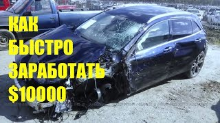 Автохлам из США: как перекупы зарабатывают $10000 на Копарте