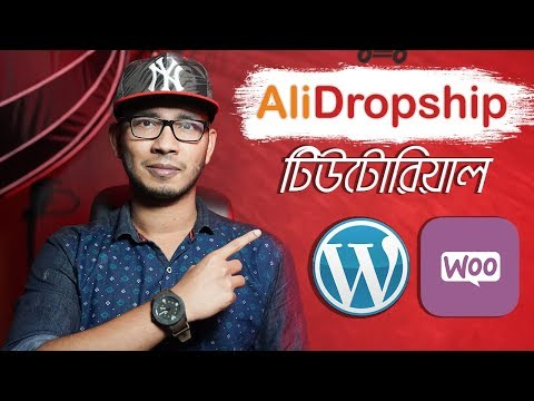 AliDropship Step-By-Step Tutorial In Bangla - The Best Dropshipping Plugin for WordPress thumbnail