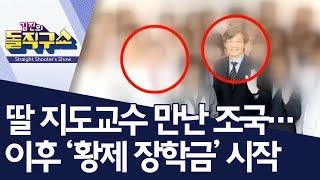 딸 지도교수 만난 조국…이후 '황제 장학금' 시작 | 김진의 돌직구쇼