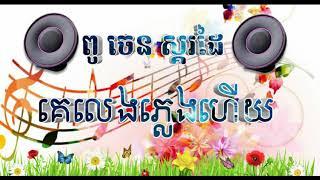 គេលេងភ្លេងហីេយ បទ ថ្មីៗ Khmer remix ស្គរដៃ ពូ ចេន
