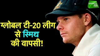 Steve Smith To Return To Cricket From Global T20 League | Sports Tak