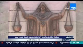 النشرة الإخبارية - محكمة النقد تؤيد إعدام 5 من منفذي هجوم كنيسة العذراء مريم فى مدينة 6 أكتوبر