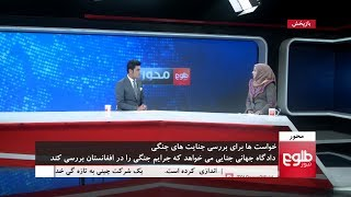 MEHWAR: Demands For War Crimes Probe Discussed