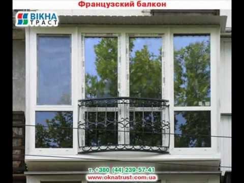 Французский балкон с расширением основания плиты.wmv