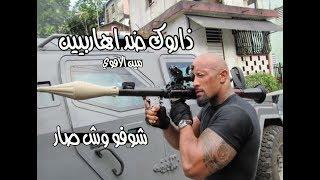 شيلات افلام-3-  ذا روك ضد ارهابيين من الاقوي لايفوتكم شوفو🤔🚸