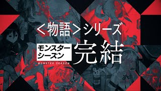 西尾維新『死物語』刊行記念PV(出演:花澤香菜・坂本真綾)