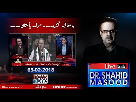 Live with Dr.Shahid Masood | 05-Febrary-2018 | Kashmir Solidarity Day | Badmashiya | Nawaz Sharif |
