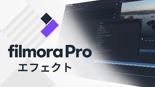 エフェクト|FilmoraPro