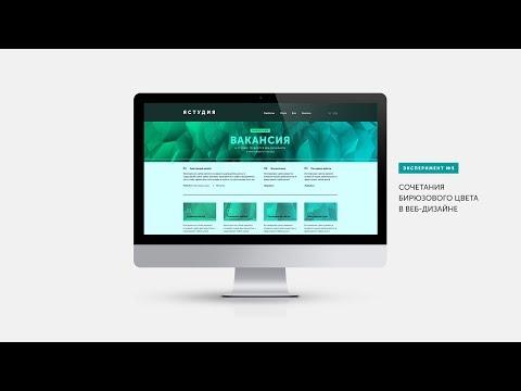 Сочетание бирюзового цвета в веб-дизайне (цвет #6)
