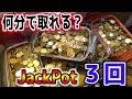 【メダルゲーム】JP3回獲得『ハットトリック』するまで帰れませんww