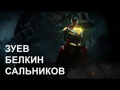 Виктор Зуев, Игорь Белкин и Пётр Сальников в Injustice 2