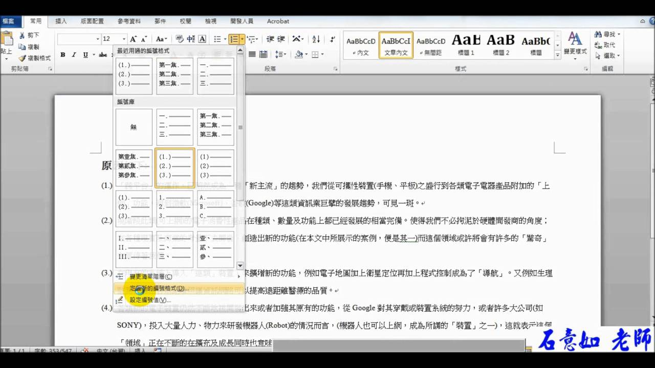word-自訂編號格式 - YouTube