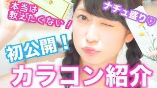 【カラコン紹介】初公開!アイドルが使ってるカラコンはこれだ!