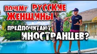 Русские женщины об иностранцах замуж за иностранца иностранцы о русских замуж за рубеж жить бали
