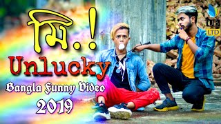 Mr. Unlucky || Bangla Funny Video 2019 || Durjoy Ahammed Saney || Saymon Sohel