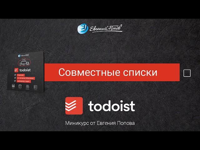 5. Совместные списки в Todoist