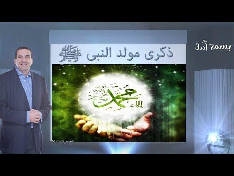 A Smile of Hope - The Birth of the Prophet Muhammad | بسمة أمل - قصة ذكرى مولد النبى ﷺ
