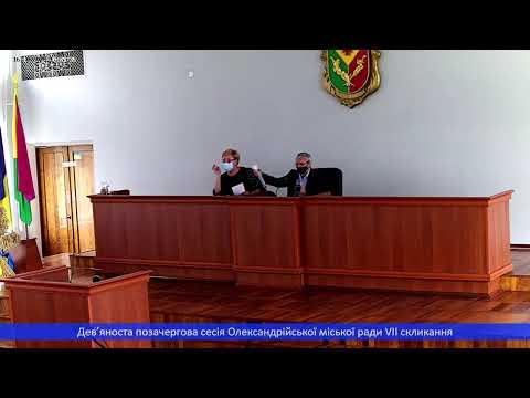 Олександрійська міська рада: 89 та 90 позачергові сесії Олександрійської міської ради VII скликання