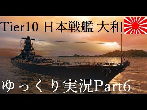 【WoWs】大和型戦艦一番艦「大和」【ゆっくり&VOICEROID実況part6】