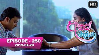 Ahas Maliga | Episode 250 | 2019-01-29 Thumbnail