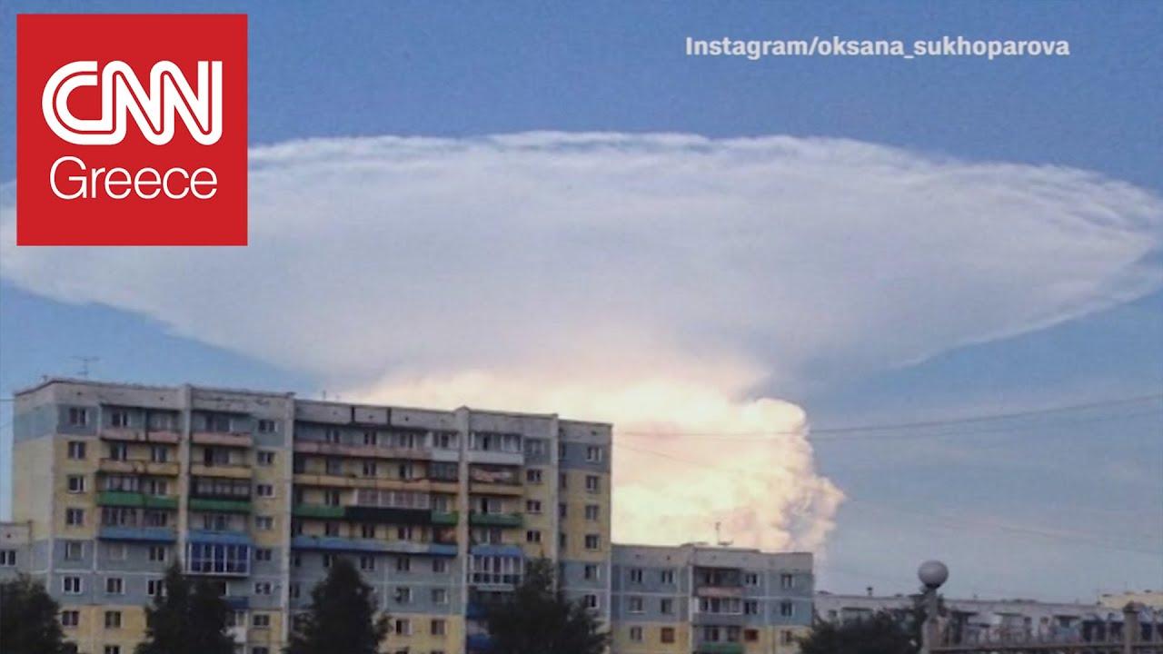 Image result for Πυρηνική έκρηξη ή προάγγελος μπόρας; Το… δυσοίωνο σύννεφο που αναστάτωσε τους Ρώσους