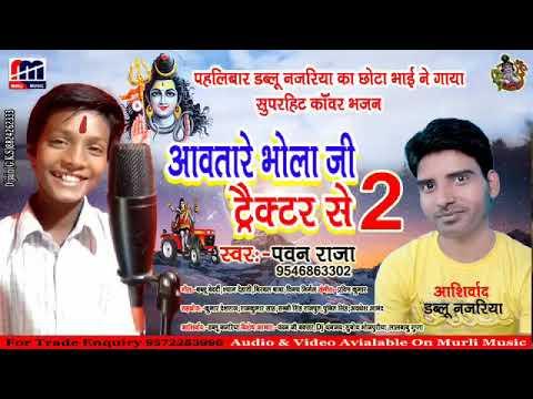 Avatar Bhola Baba Tractors w Nazariya ka Chota Bhai ka song