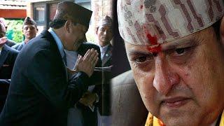 पूर्व राजा ज्ञानेन्द्रले लोक्पा ख्वाए पछि रनाहामा कमल थापा  || Gyanendra Didn't Trust kamal thapa