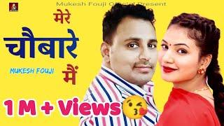 Haryanvi Ragni मेरे चौबारे मैं   Mere Chobare Mai   Mukesh Fouji   New Haryanvi Ragni 2021