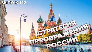 Стратегия преображения России. Пресс-конференция. Каким будет общество?