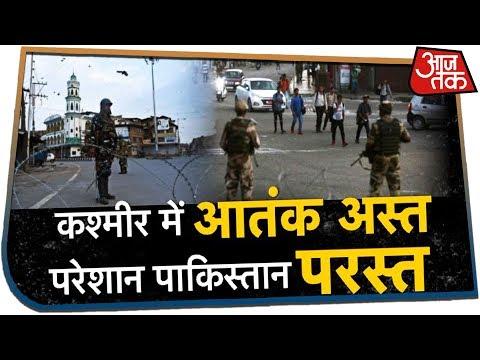 कश्मीर में आतंक अस्त, परेशान पाकिस्तान परस्त! देखिए Dangal