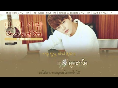 [Karaoke-Thaisub] Taeil (NCT / SMROOKIES) - Because of You (The Merchant: Gaekju 2015 Ost Part2)