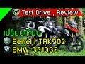 ????? Benelli TRK 502 ??? BMW G 310 GS