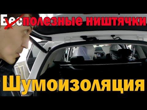 Разбираемся, стоит ли делать шумку авто на примере Киа Соренто Прайм