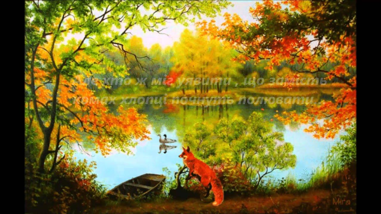 Могите мне найти золотую осень на картинке 2