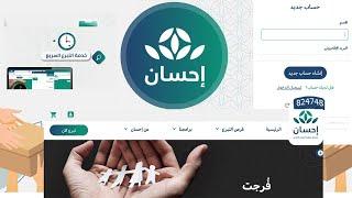 تسجيل منصة احسان(ehsan) | كيفية التسجيل في منصة احسان | شرح منصة احسان الوطنية للعمل الخيري