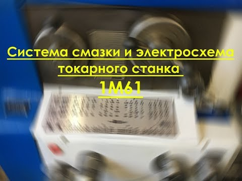 Система смазки и электросхема токарного станка 1М 61