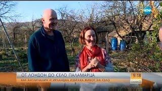"""""""Да хванеш гората"""": Чужденци в българското село Паламарца - Събуди се (26.11.2017)"""