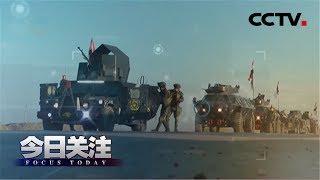 《今日关注》 20200117 美强行恢复在伊军事行动 以色列随时备战伊朗?| CCTV中文国际