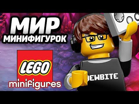 LEGO MInifigures Online - МИР МИНИФИГУРОК!