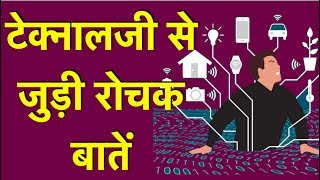 Interesting technology fact ii technology facts in hindi ii technology history
