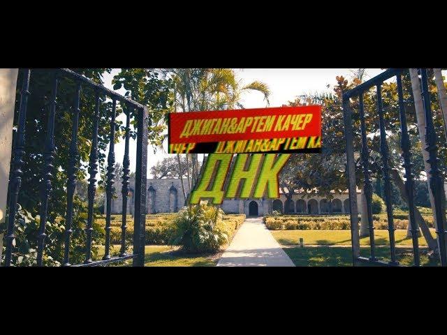 dzigan-dnk-feat-artem-kacer-official-music-video-dzigan