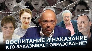 Воспитание и наказание   Кто заказывает образование? / Nikolaev Podcast #37