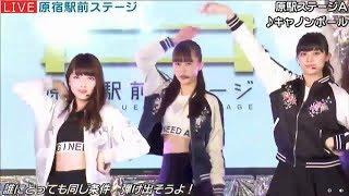 20170629 原宿駅前ステージ#54⑥『キャノンボール』原駅ステージA 伊藤貴...