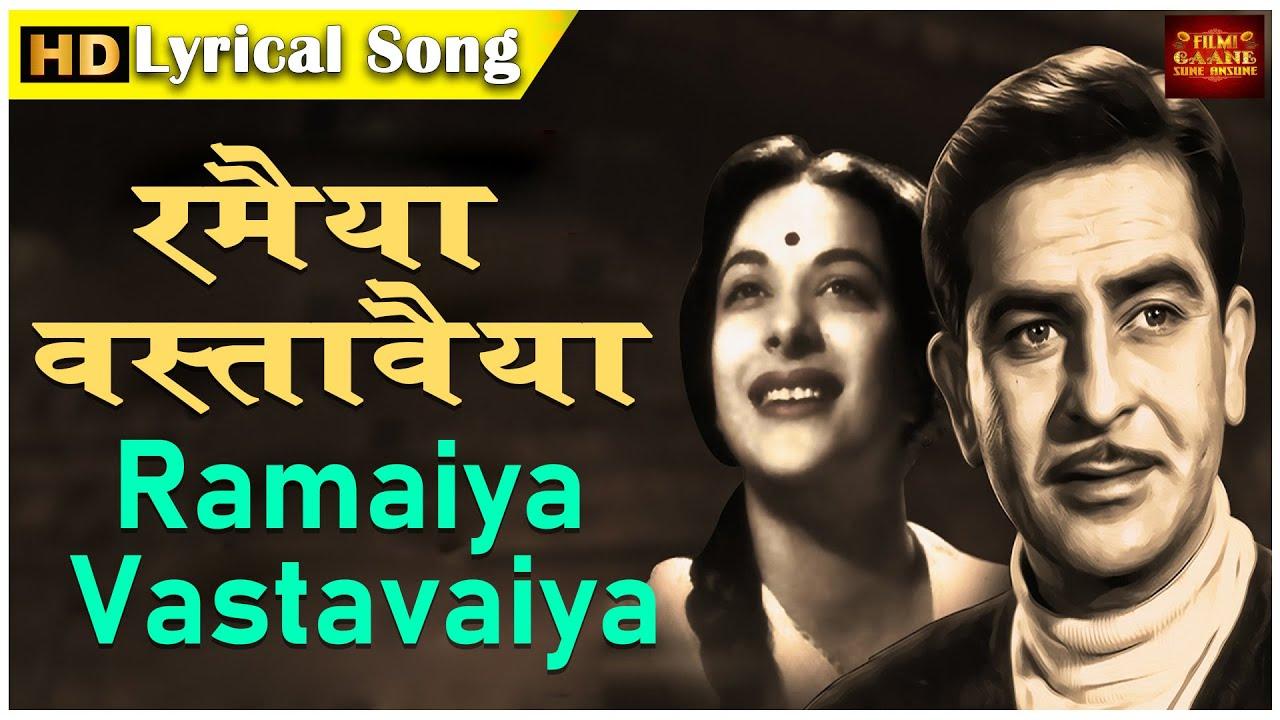 Ramaiya Vastavaiya - रमैय्या वस्तावैया - Lata Mangeshkar, Mohammed Rafi - Shree 420 - Lyrical Song