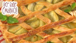4 место: Яблочный пирог с карамелью из пива — Все буде смачно. Сезон 4. Выпуск 24 от 13.11.16
