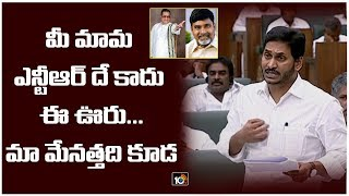 CM Jagan About Sr NTR in AP Assembly  News