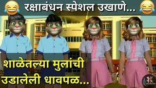 😂 रक्षाबंधन कॉमेडी उखाणे 😂 | Raksha Bandhan Marathi Comedy Ukhane Video - Talking Tom Marathi