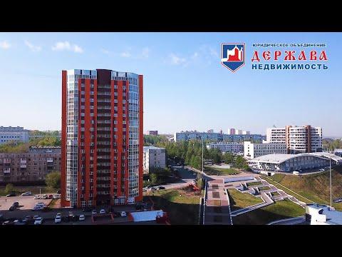 Держава недвижимость продажа, покупка квартиры, таунхауса, дома в Кемерово, услуги риэлтора, надежны
